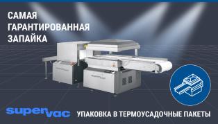 supervac_termousadka_prev